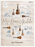 名渡山 遼/My Dear Ukulele